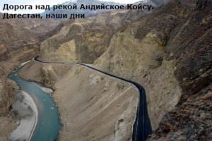 как россия наступала на дагестан