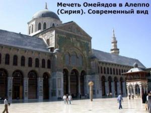что такое мечеть