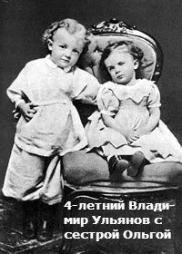 семья ленина и какой был ленин в детстве