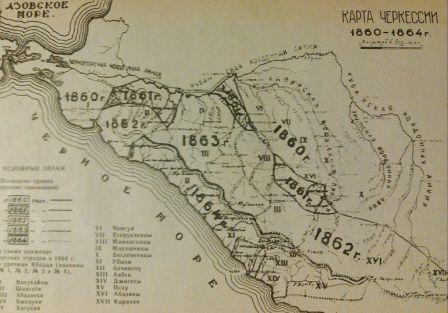 кавказская война как адыги проиграли войну с россией
