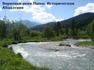 кавказская война где жили адыги (черкесы) почему россия выселила адыгов с гор и в турцию