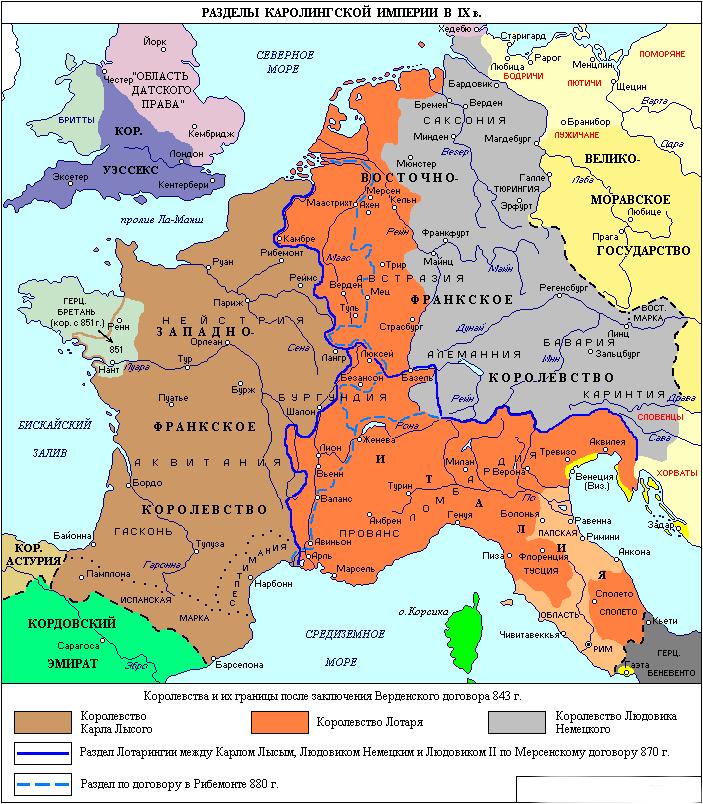 когда появились франция и германия