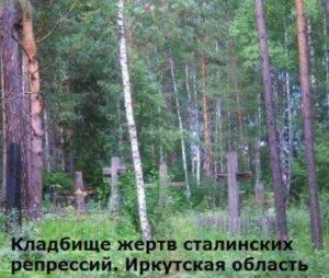 почему сталина не любят