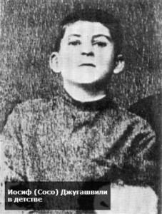 какое детство было у сталина