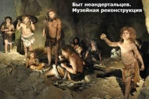 как жили неандертальцы