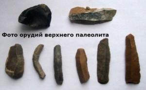 что такое ранний (нижний), средний и поздний (верхний) палеолит