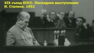 когда сталин выступал в последний раз