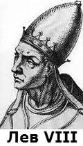 какие отношения были у германских императоров с римскими папами