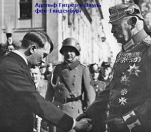 как гитлер стал править германией