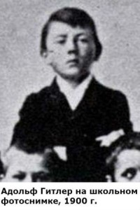 как гитлер выглядел маленький в детстве