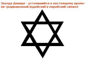 какой есть иудейский и еврейский символ