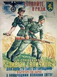 кого любили фашисты