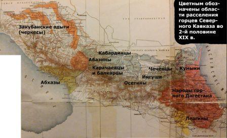 где жили кавказские горцы