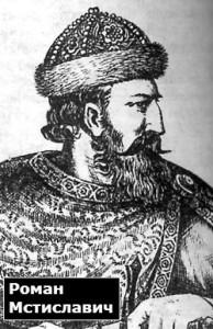 как объединились галицкое и волынское княжества