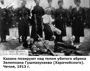 какой кавказский абрек был самый знаменитый