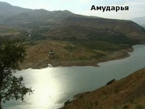 как выглядит река амударья