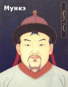 какие были монгольские ханы