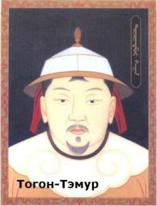 когда прекратилась монгольская империя