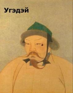 кто был ханом после чингисхана