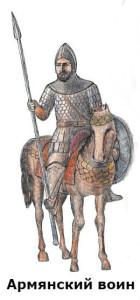 как выглядели армянские воины
