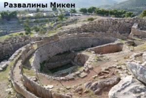 куда делась микенская цивилизация