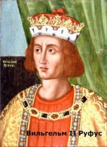 кто наследовал вильгельму завоевателю