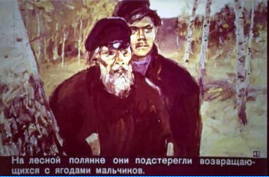 кто убил Павлика Морозова