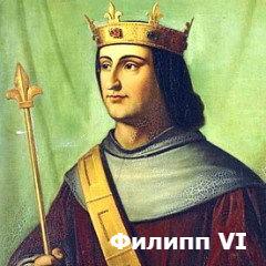 кто был первым королем из династии валуа