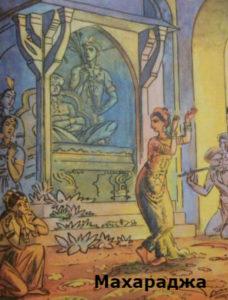кто такой раджа махараджа