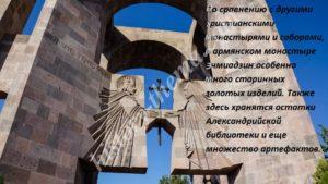 самый известный монастырь Армении