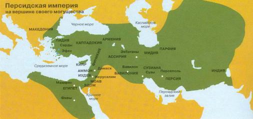 почему греция воевала с персией