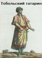 кто такие сибирские татары