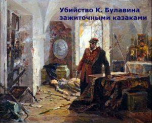 когда казаки перестали быть вольными