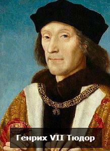 как тюдоры пришли к власти в англии