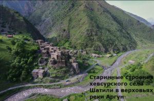 как выглядит село шатили