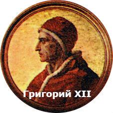 как в католической церкви стало три папы