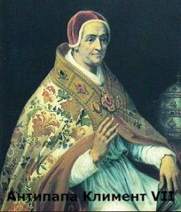 как католическая церковь раскололась на две три папские линии