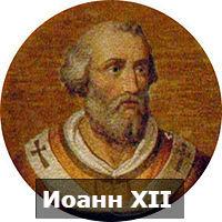 какие были известные римские папы