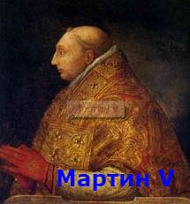 когда собор стал иметь верховенство над папой