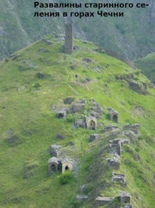 какие были чеченские племена тукхумы