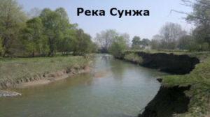 как выглядит река сунжа