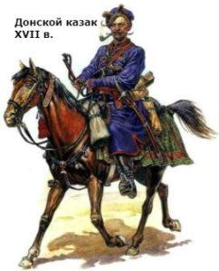 как выглядели донские казаки в семнадцатом веке