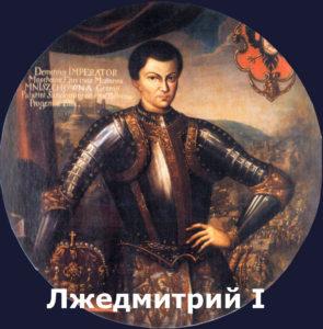 почему в россии стал царем самозванец