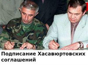 как и чем закончилась первая чеченская война
