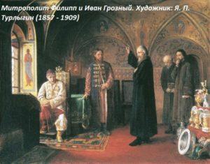 Иван Грозный и Митрополит