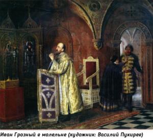 Иван Грозный и вера
