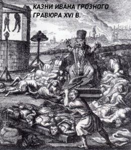 казни Грозного карикатура