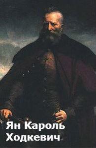 кто командовал поляками и литовцами в россии