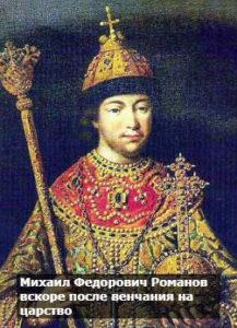 как михаил федорович романов стал царем кто такие романовы откуда произошла династия романовых
