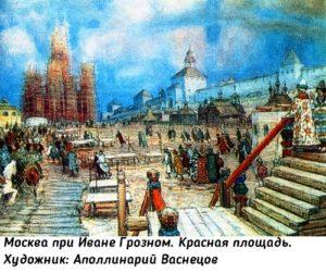 какой была Москва при Грозном
